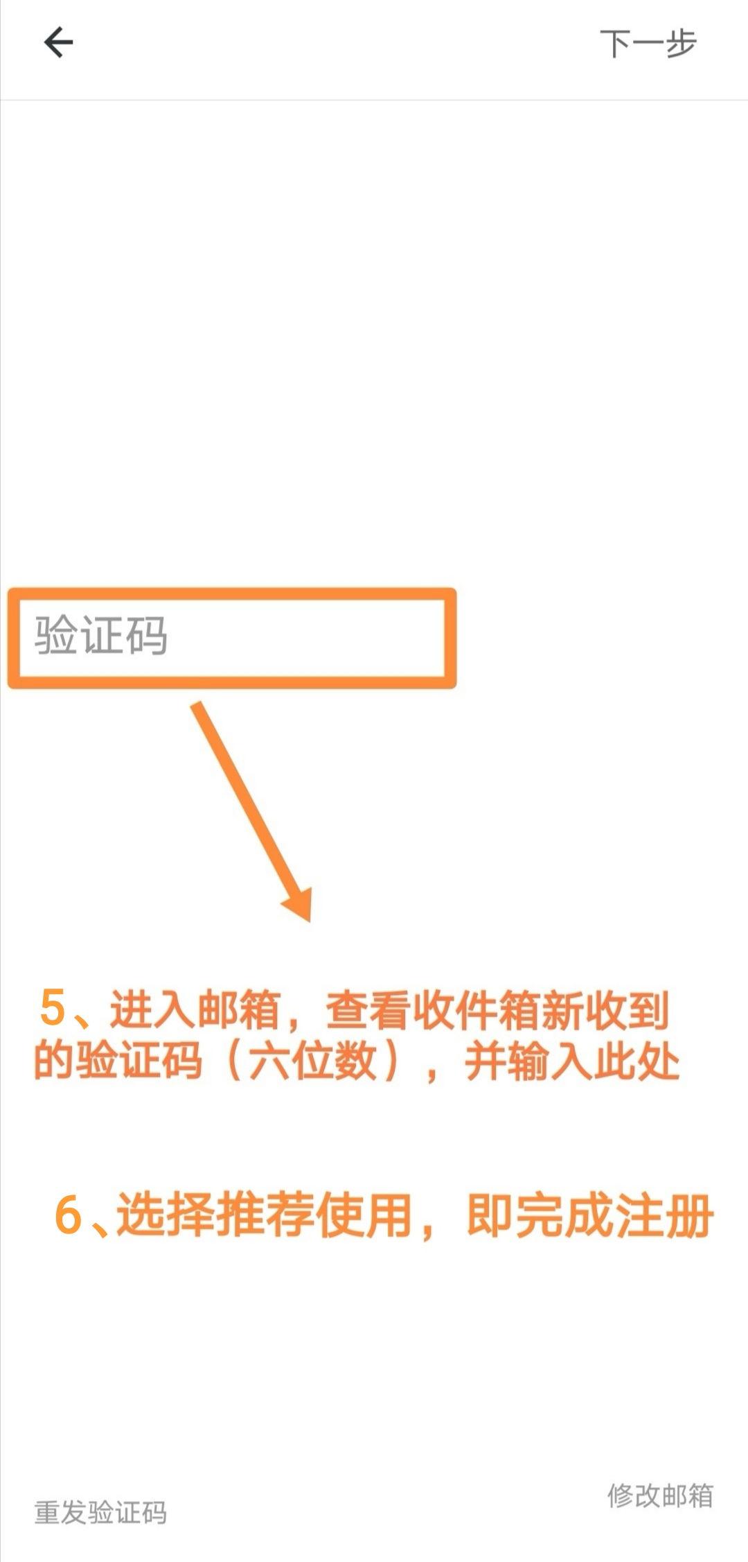 [SECRET教程]邮箱注册以及秘密注册